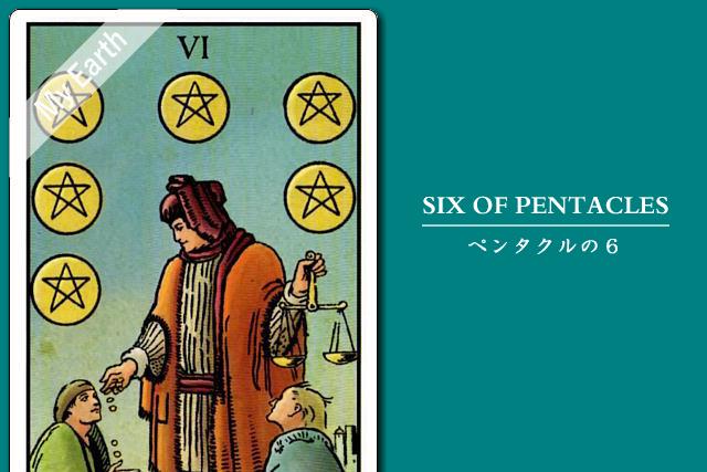 タロットカード「ペンタクルの6」の意味と解釈<仕事、恋愛>