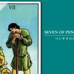 タロットカード「ペンタクルの7」の意味と解釈<仕事、恋愛>