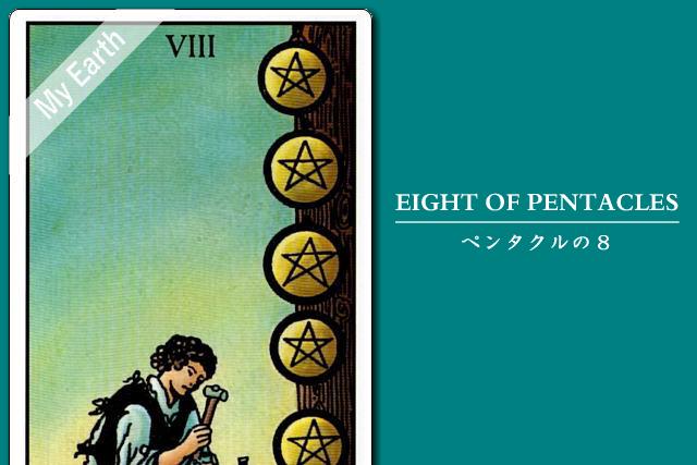 タロットカード「ペンタクルの8」の意味と解釈<仕事、恋愛>