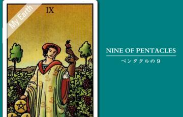 タロットカード「ペンタクルの9」の意味と解釈<仕事、恋愛>