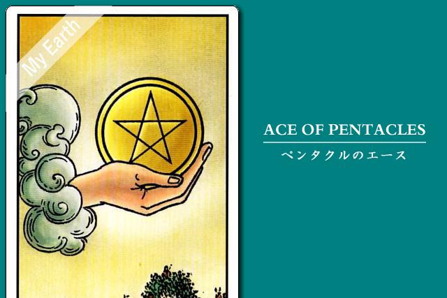 タロットカード「ペンタクルのエース」の意味と解釈<仕事、恋愛>