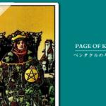 タロットカード「ペンタクルのキング」の意味と解釈<仕事、恋愛>