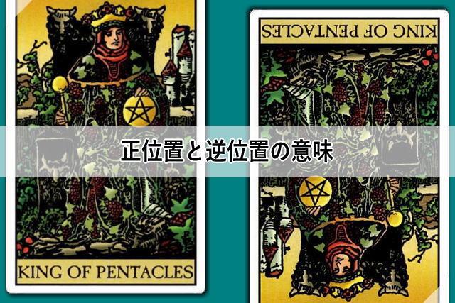 ペンタクルのキング 正位置と逆位置の意味