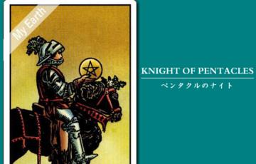 タロットカード「ペンタクルのナイト」の意味と解釈<仕事、恋愛>
