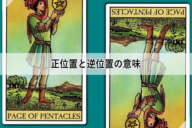 ペンタクルのペイジ 正位置と逆位置の意味