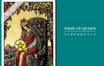 タロットカード「ペンタクルのクイーン」の意味と解釈<仕事、恋愛>