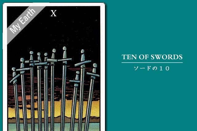 タロットカード「ソードの10」の意味と解釈<仕事、恋愛>