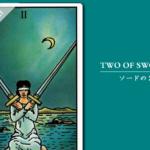 タロットカード「ソードの2」の意味と解釈<仕事、恋愛>