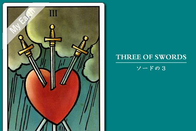 タロットカード「ソードの3」の意味と解釈<仕事、恋愛>