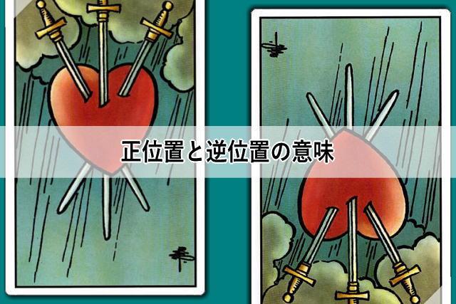 ソードの3 正位置と逆位置の意味