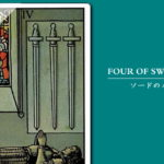 タロットカード「ソードの4」の意味と解釈<仕事、恋愛>