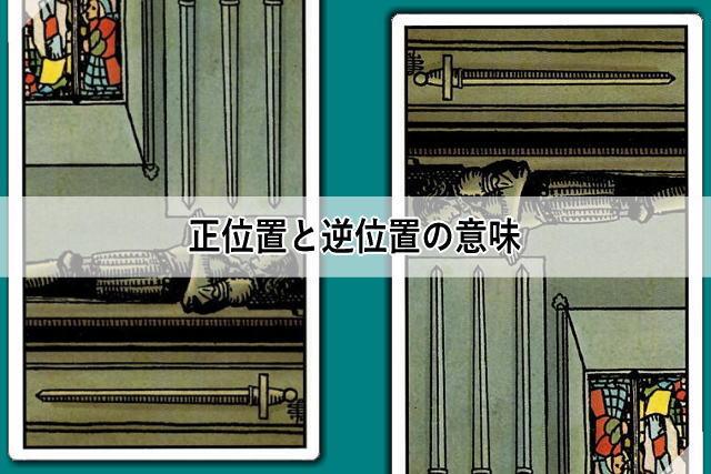 ソードの4 正位置と逆位置の意味