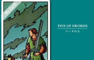 タロットカード「ソードの5」の意味と解釈<仕事、恋愛>