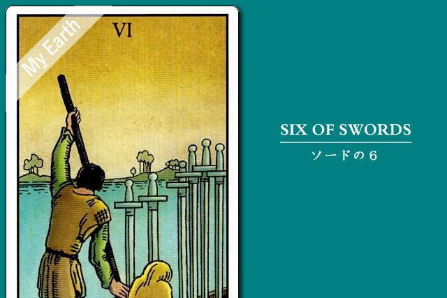 タロットカード「ソードの6」の意味と解釈<仕事、恋愛>