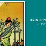 タロットカード「ソードの7」の意味と解釈<仕事、恋愛>