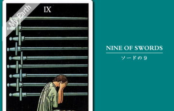 タロットカード「ソードの9」の意味と解釈<仕事、恋愛>