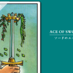 タロットカード「ソードのエース」の意味と解釈<仕事、恋愛>