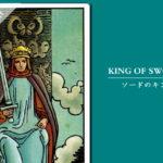 タロットカード「ソードのキング」の意味と解釈<仕事、恋愛>