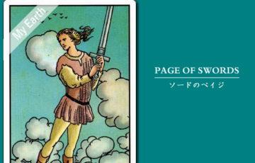 タロットカード「ソードのペイジ」の意味と解釈<仕事、恋愛>