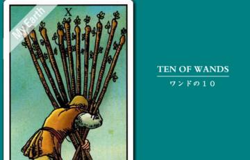 タロットカード「ワンドの10」の意味と解釈<仕事、恋愛>