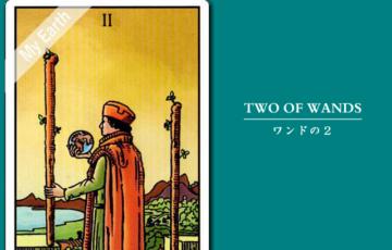 タロットカード「ワンドの2」の意味と解釈<仕事、恋愛>