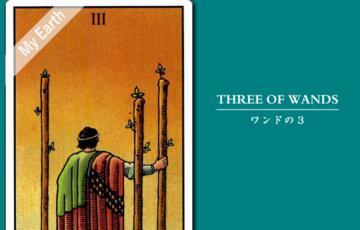 タロットカード「ワンドの3」の意味と解釈<仕事、恋愛>