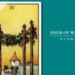 タロットカード「ワンドの4」の意味と解釈<仕事、恋愛>