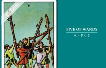 タロットカード「ワンドの5」の意味と解釈<仕事、恋愛>