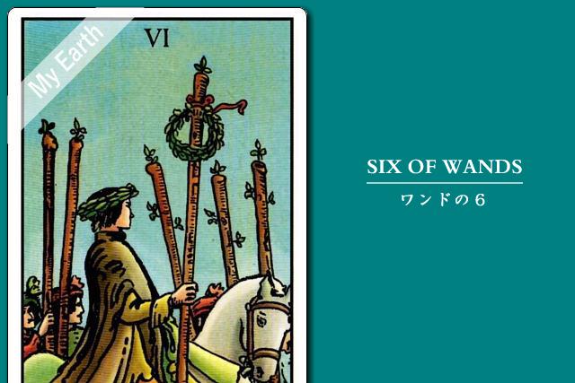 タロットカード「ワンドの6」の意味と解釈<仕事、恋愛>