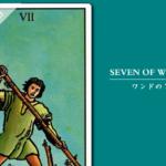 タロットカード「ワンドの7」の意味と解釈<仕事、恋愛>