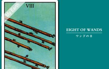 タロットカード「ワンドの8」の意味と解釈<仕事、恋愛>