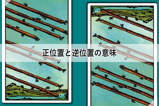 ワンドの8 正位置と逆位置の意味