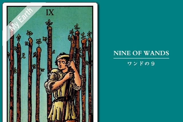 タロットカード「ワンドの9」の意味と解釈<仕事、恋愛>