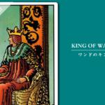 タロットカード「ワンドのキング」の意味と解釈<仕事、恋愛>