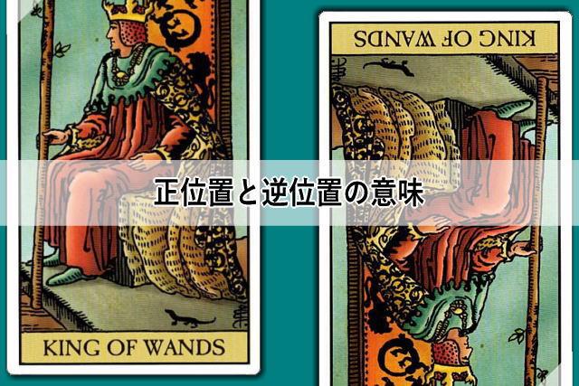 ワンドのキング 正位置と逆位置の意味