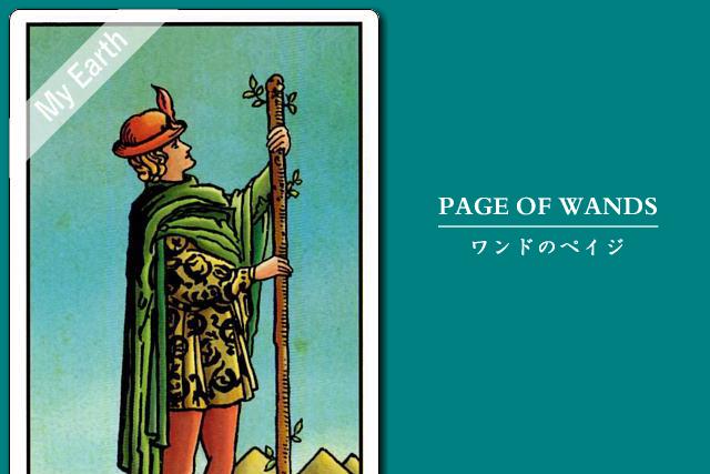 タロットカード「ワンドのペイジ」の意味と解釈<仕事、恋愛>