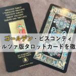 ゴールデン・ビスコンティ・スフォルツァ版タロットカードを徹底紹介